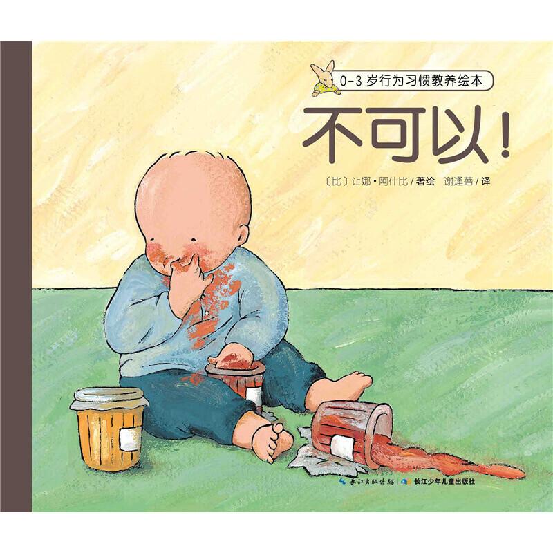 0-3岁行为习惯教养绘本:不可以! 在温馨的亲子共读中教养好习惯!研究儿童早期阅读教育25年的作家让娜·阿什比,专为0-3岁幼儿创作的行为习惯绘本