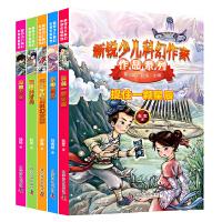 新锐少儿科幻作家作品系列(套装5册)