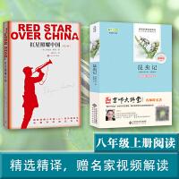 红星照耀中国+昆虫记/八年级上推荐必读(套装2册)限量赠送 昆虫记中考试题演练
