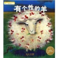 正版 海豚绘本花园 有个性的羊(平) 0-1-2-3-4-5-6岁少幼儿童早教启蒙绘本 亲子阅读宝宝睡前图画故事书籍