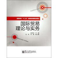国际贸易理论与实务 电子工业出版社