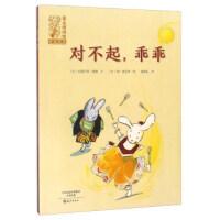 爱之阅读馆.桥梁阅读:对不起,乖乖(货号:JYY) [比] 布丽吉特・敏娜,[比] 杨・德金特 绘,施辉业 97875