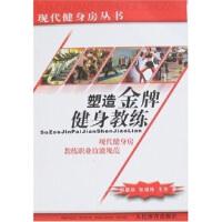 塑造健身教练 张瑛玮 等 人民体育出版社 9787500933526 【稀缺收藏书籍,个人收藏版本】