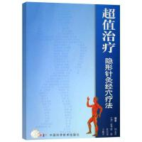 超值治疗隐形针灸经穴疗法 中国科学技术出版社