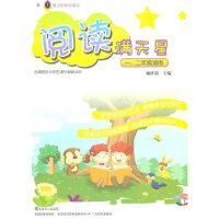 【正版新书直发】阅读满天星(一、二年级适用)赖庆雄广东教育出版社9787540679262