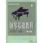 高等师范院校试用教材 钢琴基础教程1 修订版(新版链接http://product.dangdang.com/product.aspx?product_id=22846068)