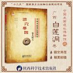 中国史前遗址博物馆 洞穴寻踪 白莲洞卷