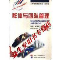 【二手旧书9成新】群体与团队管理 英文版_(英)汉克・威廉姆斯(Hank