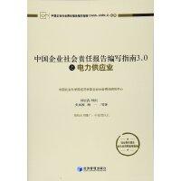 中国企业社会责任报告编写指南3.0之电力供应业 钟宏武 9787509637791