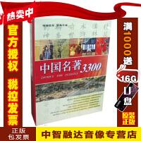 中国名著3300部(8CD-R)评书演义经典绘画京剧名段传世书法古典名曲诗词歌赋 真人朗读音频光盘碟片