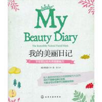 [全新正品] 我的美丽日记--不可思议的天然面膜秘方 化学工业出版社 [韩]郑铉陈,陈钰 9787122168092