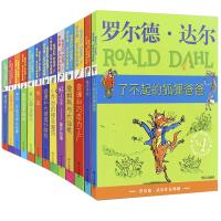 罗尔德・达尔作品典藏13册 儿童文学故事书 9-12岁三四五六年级中小学生课外阅读书籍 了不起的狐狸爸爸/查理和巧克力