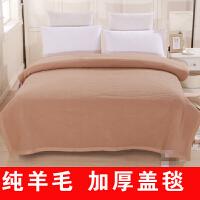 君别纯羊毛毛毯 被子铺床上床单纯色1.5米 冬季加厚双人毯子保暖盖毯 驼色