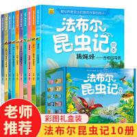法布尔昆虫记 (盒装全集正版10册) 绘本少儿童读物 不注音3-5-6-7-8-9-10-11-12-15岁 小学生课