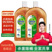 Dettol滴露 消毒液1.2L*2瓶实惠装 多种用途 伤口适用