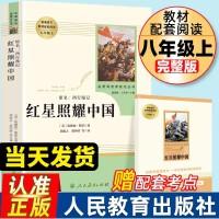 人教社 红星照耀中国 西行漫记 正版包邮 人民教育出版社 八年级初中版原著初中生无删减书籍完整版插图版上册必读版