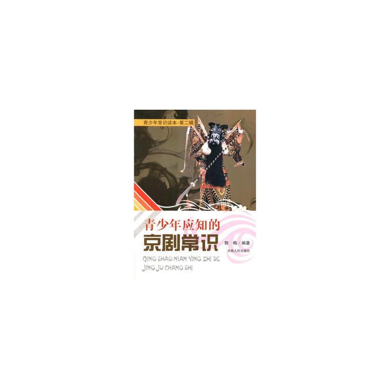 正版书籍 青少年常识读本.第2辑:青少年应知的京剧常识 郭梅 9787206087431 吉林人民出版社