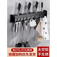 厨房置物架壁挂式收纳神器免打孔调味调料刀架用品挂钩挂架子