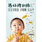 养好脾和肺宝宝不积食不咳嗽长大个(电子书)