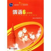俄语(6全新版21世纪大学俄语系列教材普通高等教育十一五*规划教材) 北京大学出版社