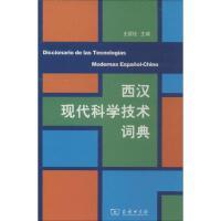西汉现代科学技术词典 商务印书馆