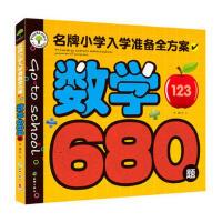 【XSM】数学680题 文心 天地出版社9787545521269