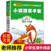小狐狸买手套 注音版一年级课外阅读必读书注音版老师推荐7-10岁小学生语文新课标必读丛书二年级带拼音课外读物6-9-1