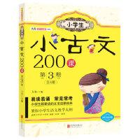 小学生小古文200课:第3册 方舟 北京联合出版公司 9787550268500