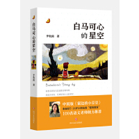 """白马可心的星空(中国版《窗边的小豆豆》,知名儿童文学作家李牧雨奉献给小读者的""""爱的教育"""",100名语文老师倾力推荐)"""