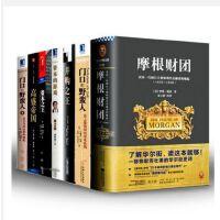 资本的游戏+门口的野蛮人1&2+摩根财团+高盛帝国+并购之王+资本之王资本经典(套装7册)