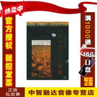 正版包票中国大系 电视纪录片 中国传世经典名画 8DVD 视频光盘影碟片