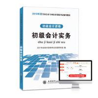 初级会计实务-初级会计资格 9787542955203 立信会计出版社 会计专业技术资格考试命题研究组