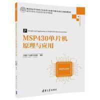 MSP430单片机原理与应用 9787302460534 王兆滨、马义德、孙文恒 清华大学出版社