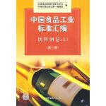 中国食品工业标准汇编 饮料酒卷(上)(第三版)