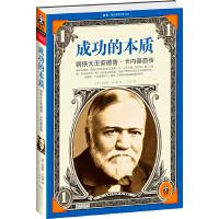 成功的本质:钢铁大王安德鲁・卡内基自传(前半生赚钱,靠超人的洞见从一无所有到人类历史上第二大富豪;后半生花钱,将个人财