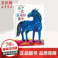 画了一匹蓝马的画家.信谊世界精选图画书 卡尔