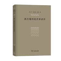 西方福利经济学述评 厉以宁 吴易风 李懿 著 商务印书馆