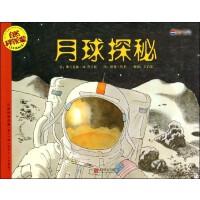 月球探秘(适合5-9岁阅读)/自然科学启蒙