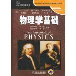 物理学基础 9787111157151 (美)哈里德,张三慧 机械工业出版社