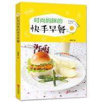 [全新正品] 时尚妈咪的快手早餐 青岛出版社 辜惠雪 9787555224457
