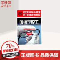 眼镜定配工(中级) 中国劳动社会保障出版社