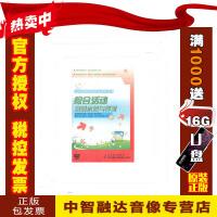 正版包票包票学前教教师培训课程 综合活动案例示范与评析 5DVD 视频光盘影碟片