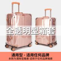 行李箱保护套拉杆箱20/24寸26/28寸旅行箱防尘罩透明箱套加厚耐磨