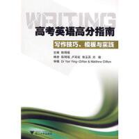 高考英语高分指南 写作技巧、模板与实践 9787308071222