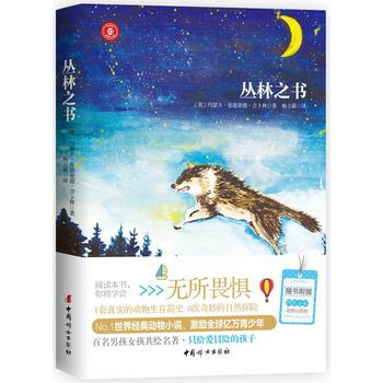 正版书籍 9787512714335丛林之书 【英】约瑟夫鲁德亚德吉卜林 杨立新  中国妇女出版社