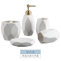 北欧风高端卫浴五件套浴室用品洗浴套件牙具卫生间洗漱刷牙杯套装