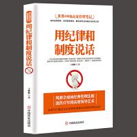 用纪律和制度说话 狼道识人用人管人别输在不懂管理上团队管理员工管理企业领导力执行力管理书籍企业管理方面的书籍