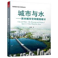 城市与水――滨水城市空间规划设计(孟兆祯院士作序,十年滨水环境实践经验,中国古代海绵城市智慧与当今海绵城市建设技术的相