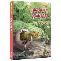 袁博恐龙小说系列(儿童美绘版)蛮龙的蛋壳装甲