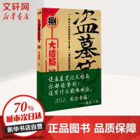 盗墓笔记8.大结局.上 上海文化出版社